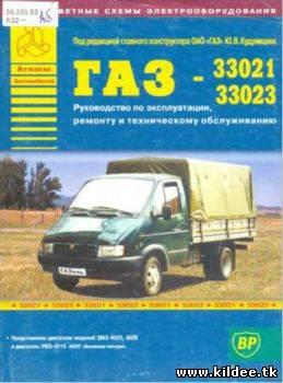 Руководство По Ремонту Газ 53-12